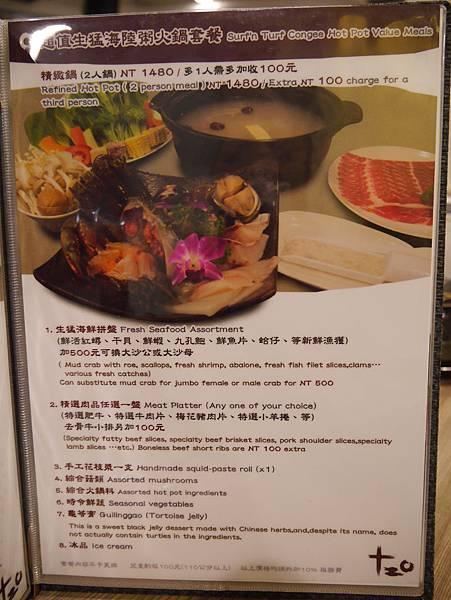十二籃粥火鍋逸仙店 (5)