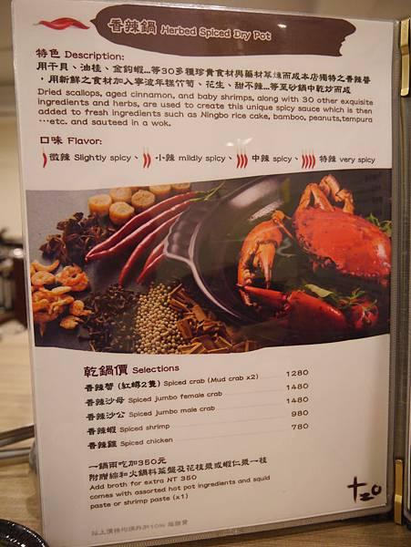 十二籃粥火鍋逸仙店 (8)