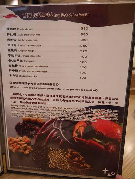 十二籃粥火鍋逸仙店 (9)