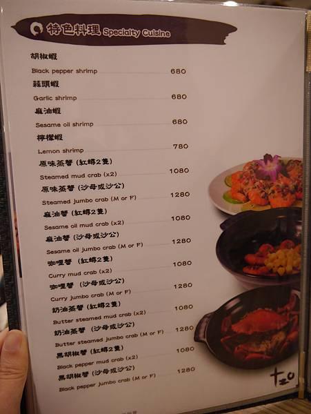 十二籃粥火鍋逸仙店 (10)