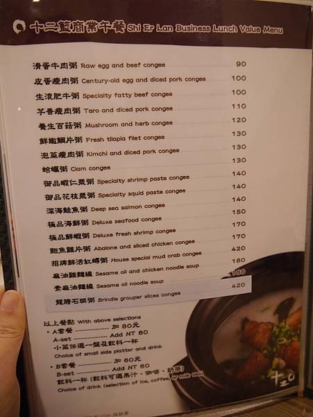 十二籃粥火鍋逸仙店 (12)