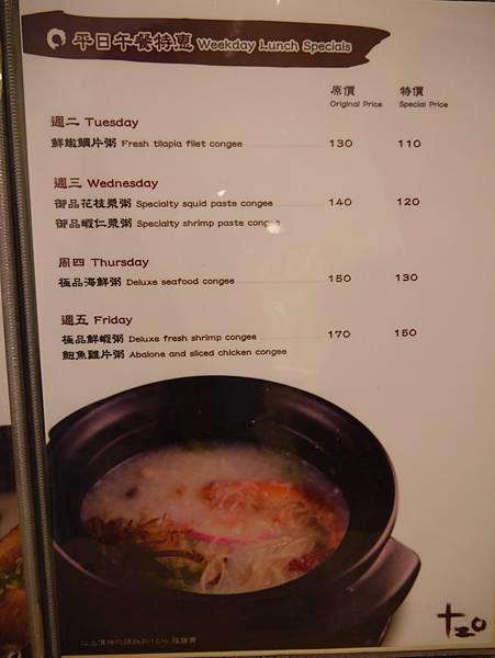 十二籃粥火鍋逸仙店 (13)