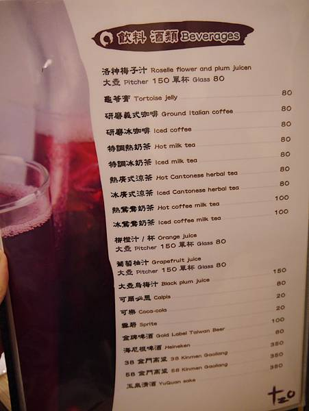 十二籃粥火鍋逸仙店 (14)