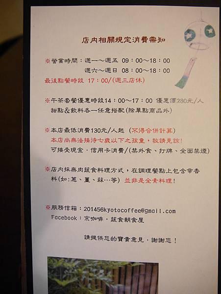 京咖啡‧蔬食朝食屋 (6)