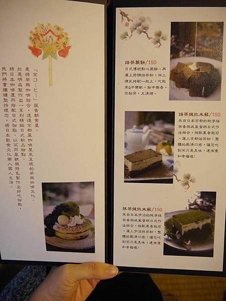 京咖啡‧蔬食朝食屋 (14)