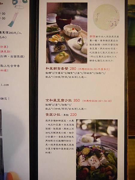 京咖啡‧蔬食朝食屋 (7)