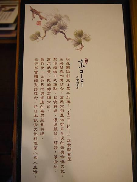 京咖啡‧蔬食朝食屋 (17)