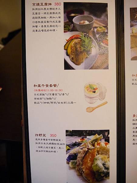 京咖啡‧蔬食朝食屋 (8)
