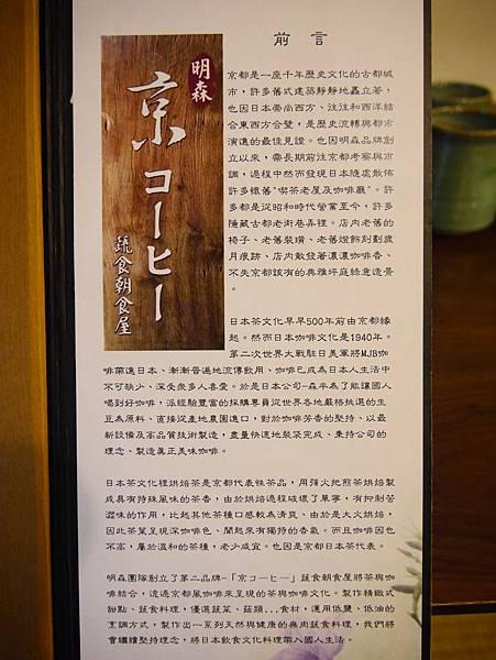 京咖啡‧蔬食朝食屋 (5)