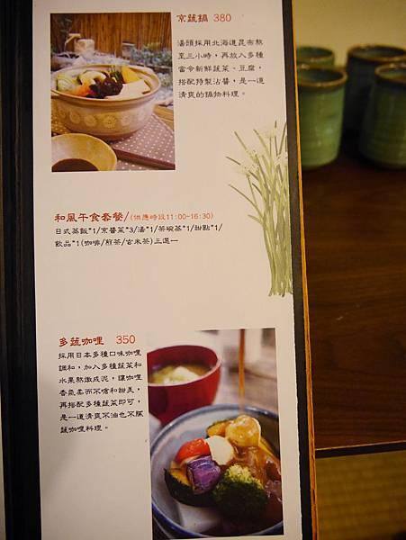 京咖啡‧蔬食朝食屋 (9)