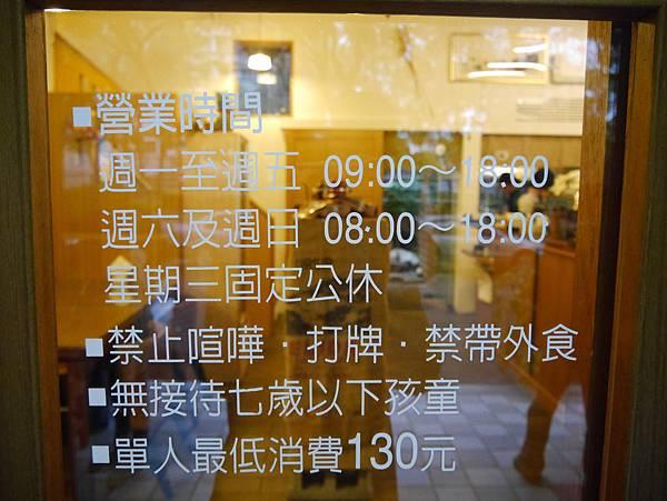 京咖啡‧蔬食朝食屋 (45)