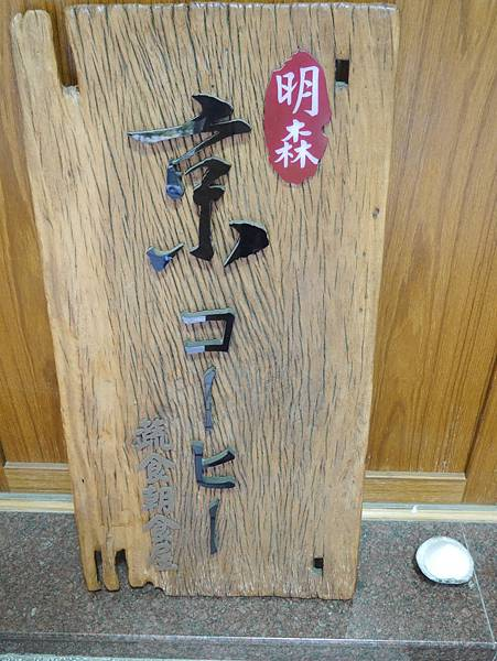 京咖啡‧蔬食朝食屋 (46)