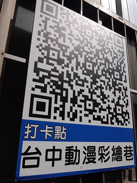 台中動漫彩繪巷 (39)