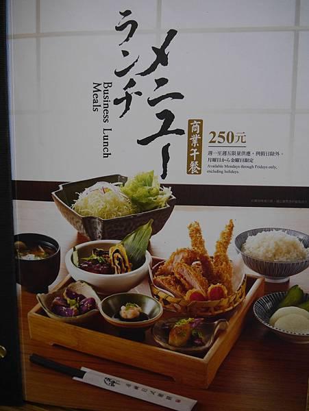 赤神日式豬排 (9)