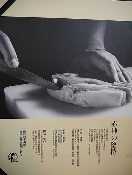 赤神日式豬排 (8)