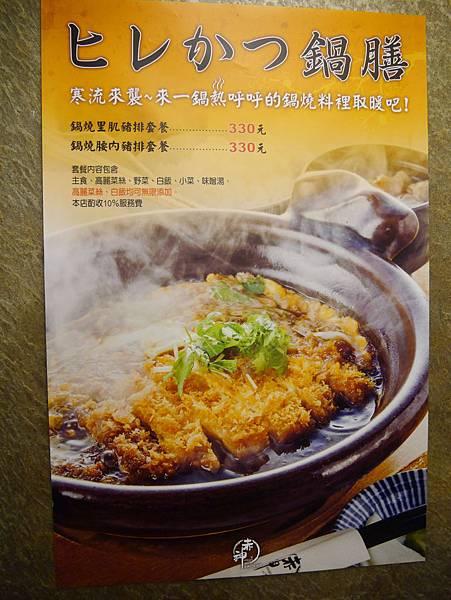 赤神日式豬排 (2)