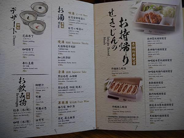 赤神日式豬排 (13)