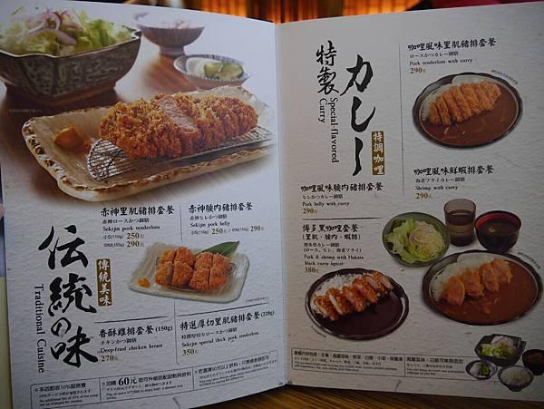 赤神日式豬排 (10)