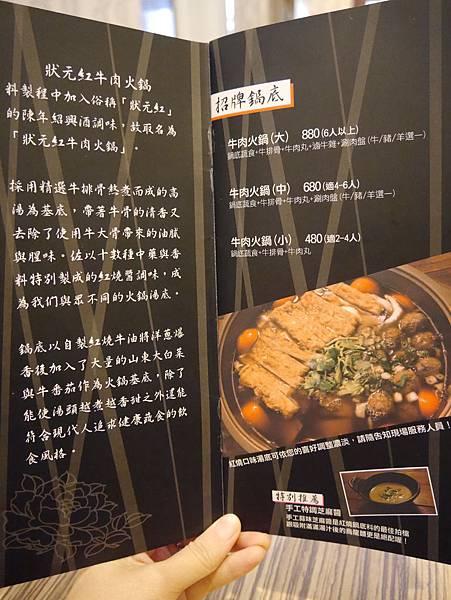 狀元紅牛肉火鍋專家 (4)