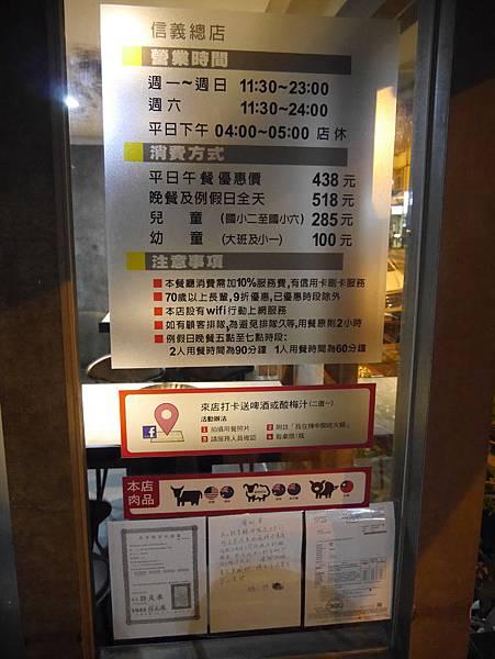 辣中間信義店 (2)