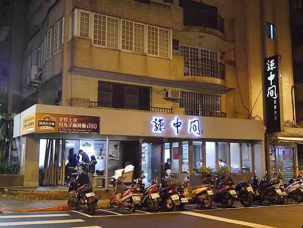 辣中間信義店 (1)