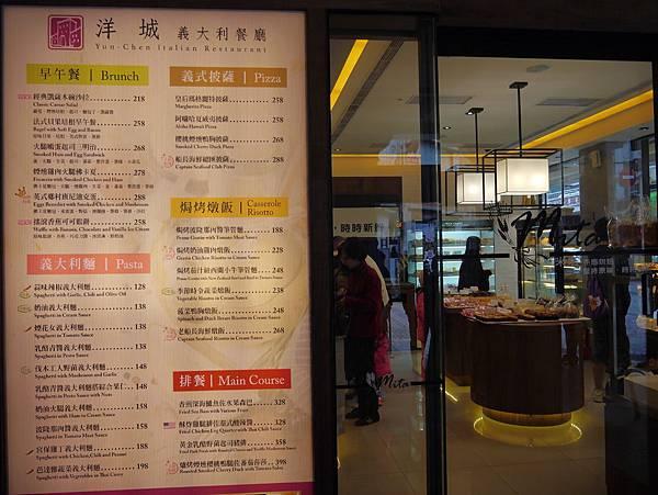 洋城義大利餐廳 (52)
