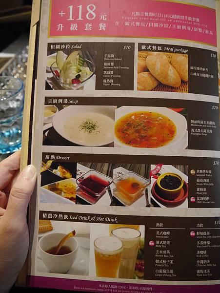 洋城義大利餐廳 (9)