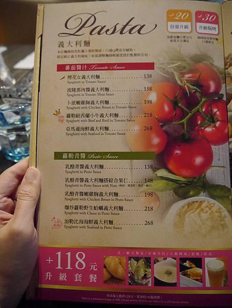洋城義大利餐廳 (11)