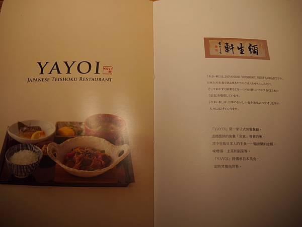 彌生軒 YAYOI やよい軒 天母店 (9)