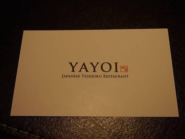 彌生軒 YAYOI やよい軒 天母店 (33)