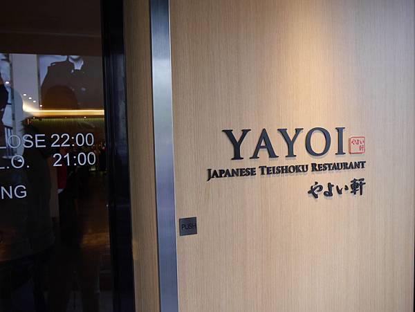 彌生軒 YAYOI やよい軒 天母店 (35)