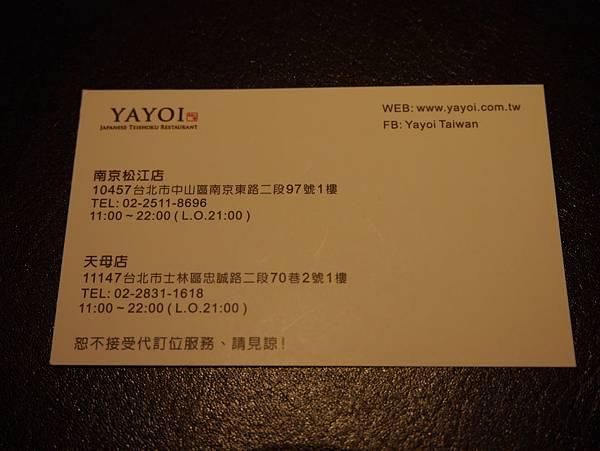 彌生軒 YAYOI やよい軒 天母店 (34)