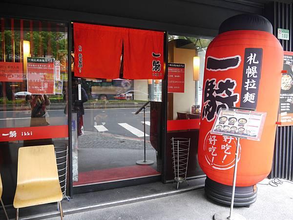 札幌拉麵一騎中山本店 (16)