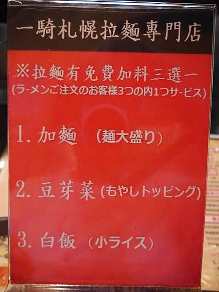 札幌拉麵一騎中山本店 (15)