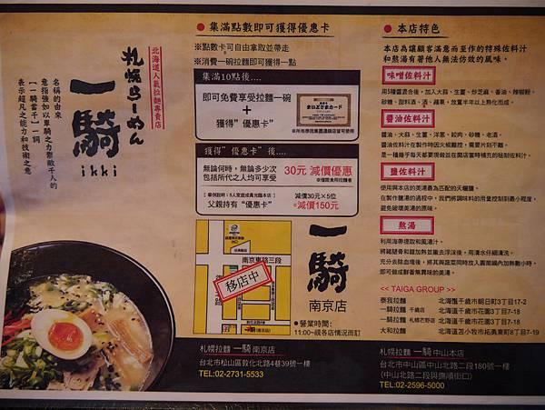 札幌拉麵一騎中山本店 (14)