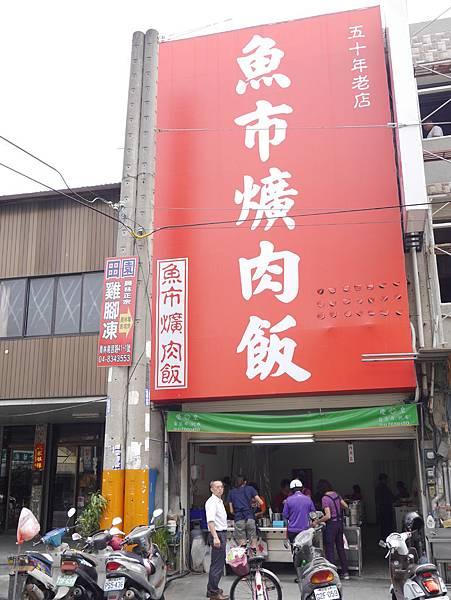 1彰化魚市爌肉飯-員林店 (11)