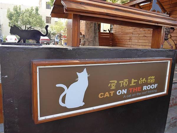 4雲林頂溪貓彩繪村 屋頂上的貓 (13)
