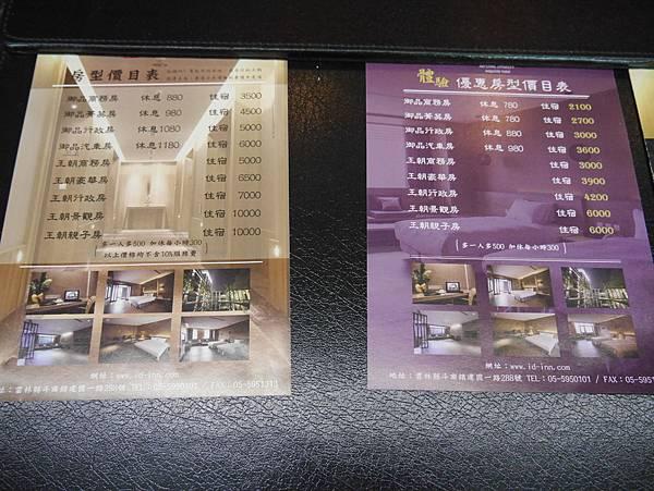5御品王朝旅店 (3)