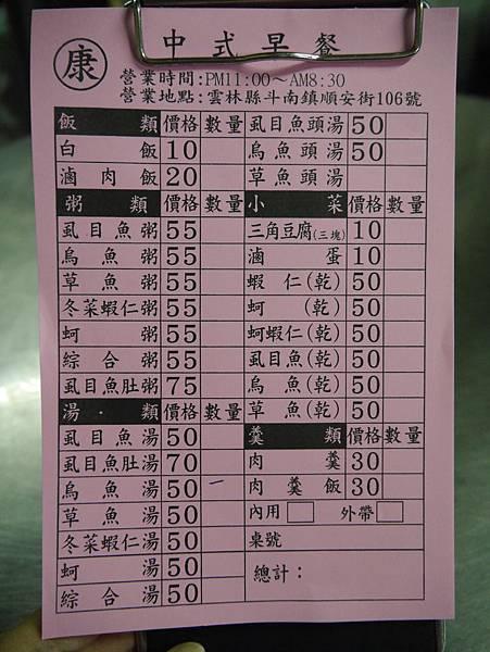 8康記魚湯 斗南魚湯 (1)