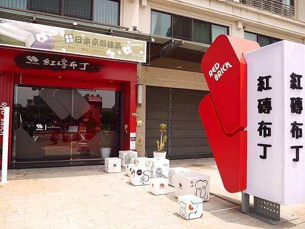 9台南紅磚布丁 (1)