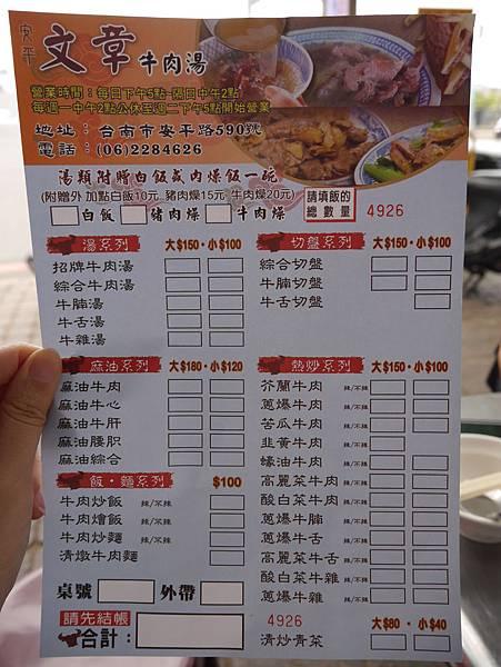 10文章牛肉湯 (7)