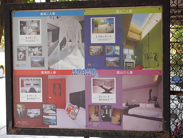 15覓夏旅店 Mini summer - 邁阿密旅店2館 (68)