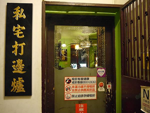香港私宅打邊爐 (15)