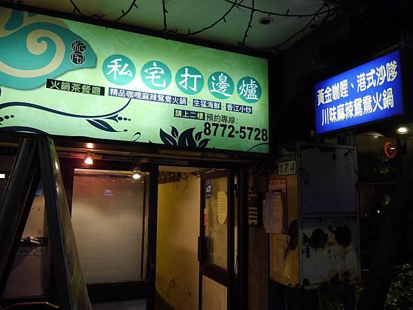 香港私宅打邊爐 (2)
