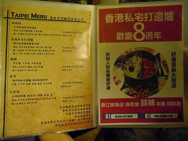香港私宅打邊爐 (27)