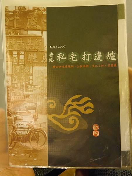 香港私宅打邊爐 (18)
