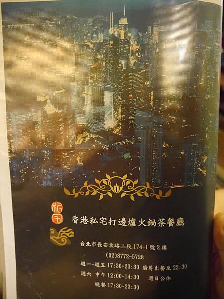 香港私宅打邊爐 (28)