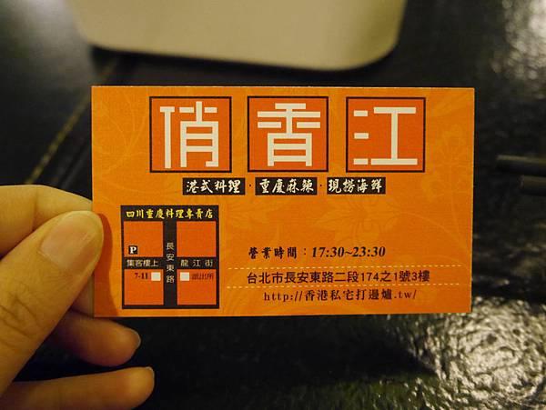 香港私宅打邊爐 (17)