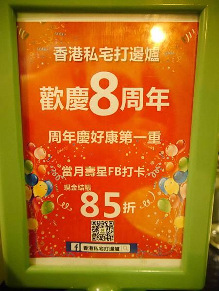 香港私宅打邊爐 (37)