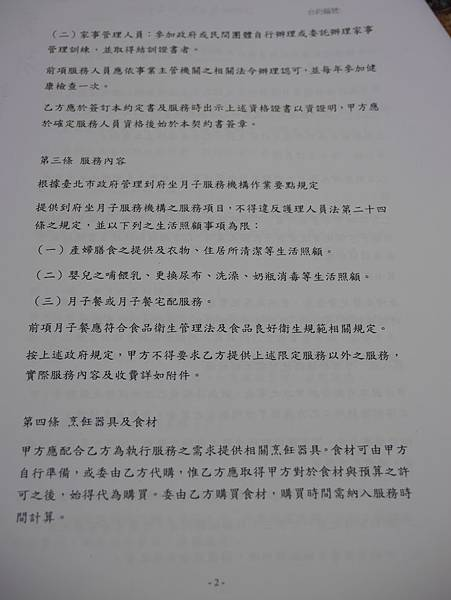 媽咪凱兒專業到府作月子服務 合約 (3)